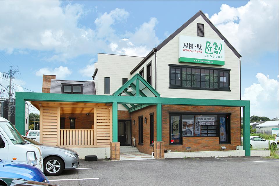 名古屋市の屋根・瓦・壁の工事は匠創_本社外観