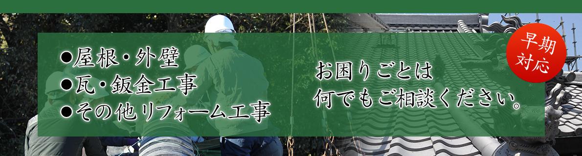 株式会社匠創_屋根・外壁・瓦・鈑金・リフォーム