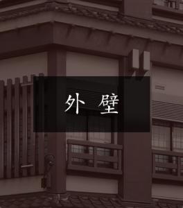 名古屋市匠創の施工事例(外壁・外装・エクステリア)