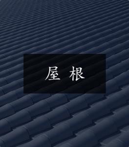 名古屋市匠創の施工事例(瓦・屋根)