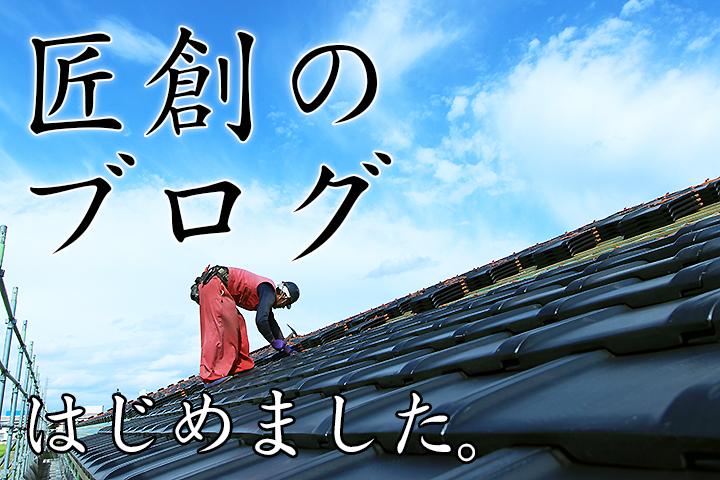 名古屋の瓦、屋根、壁の匠創_ブログ